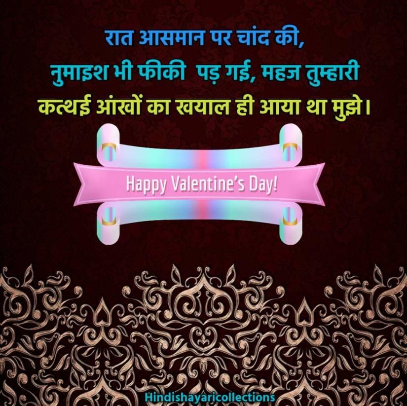 Valentines day Shayari Hindi 20