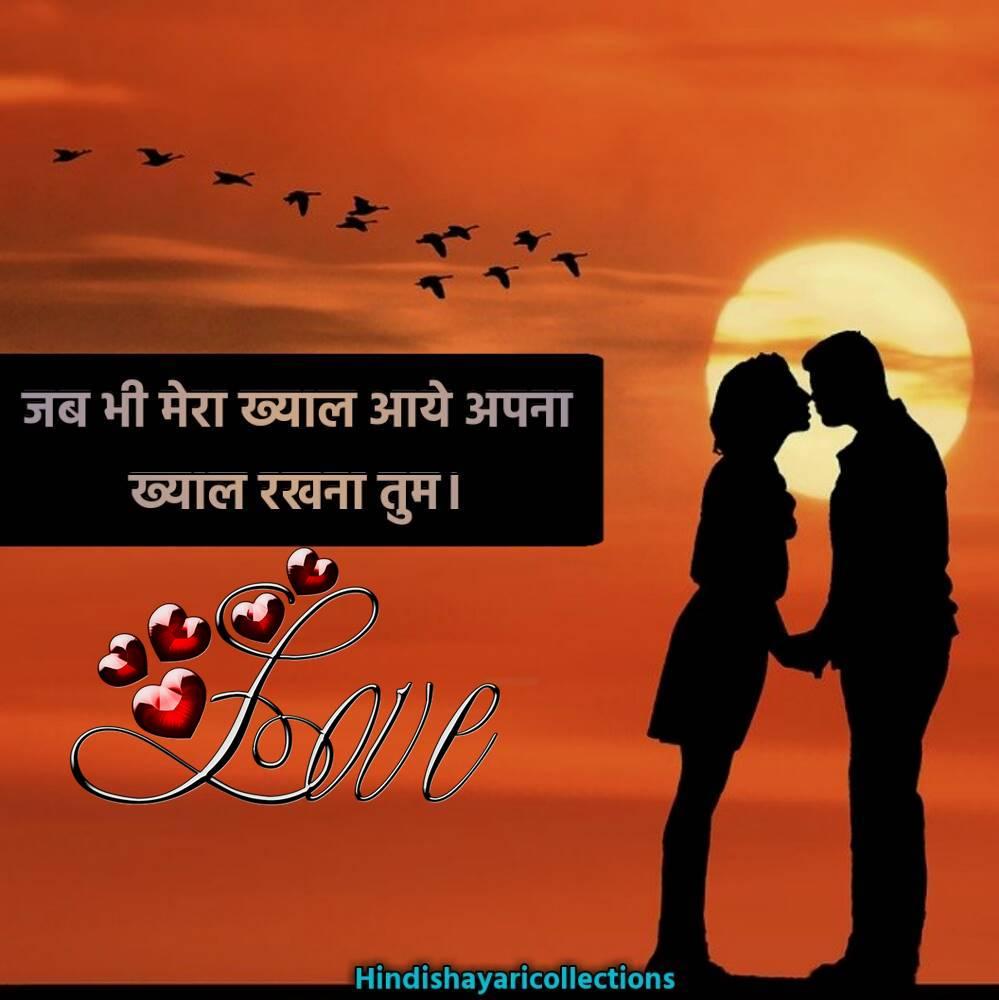 Valentines day Shayari Hindi 27