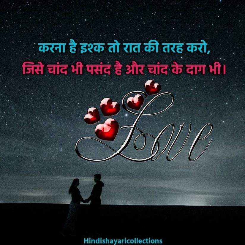 Valentines day Shayari Hindi 3