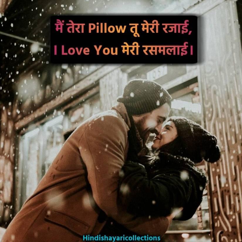Valentines day Shayari Hindi 4