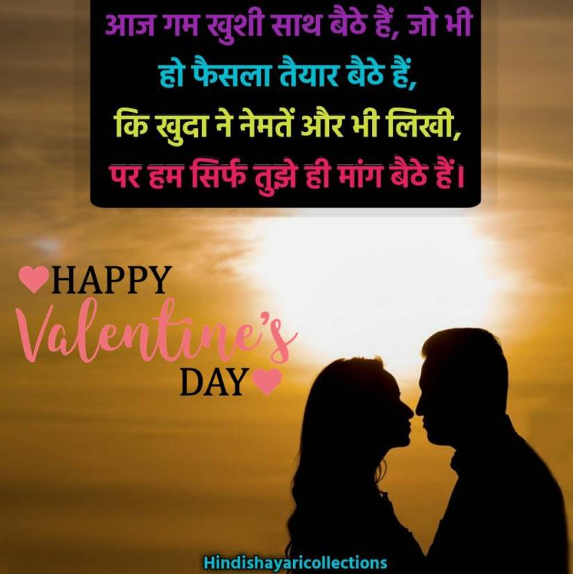 Valentines day Shayari Hindi 6