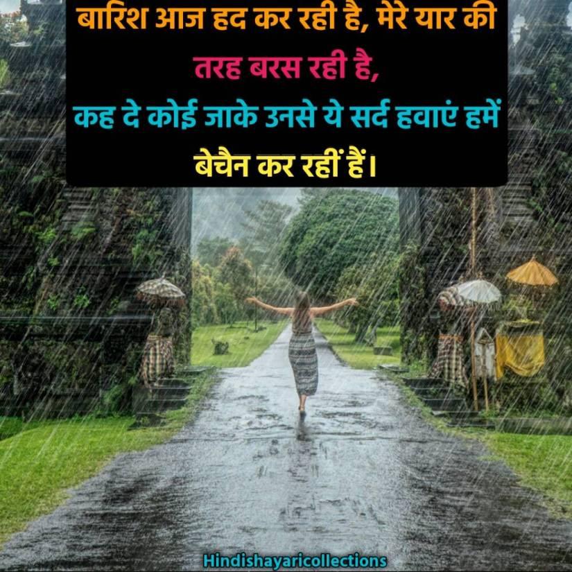 Valentines day Shayari Hindi 9