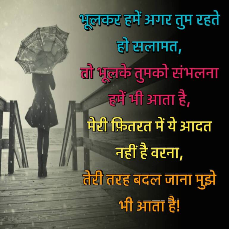 New love breakup Shayari Hindi