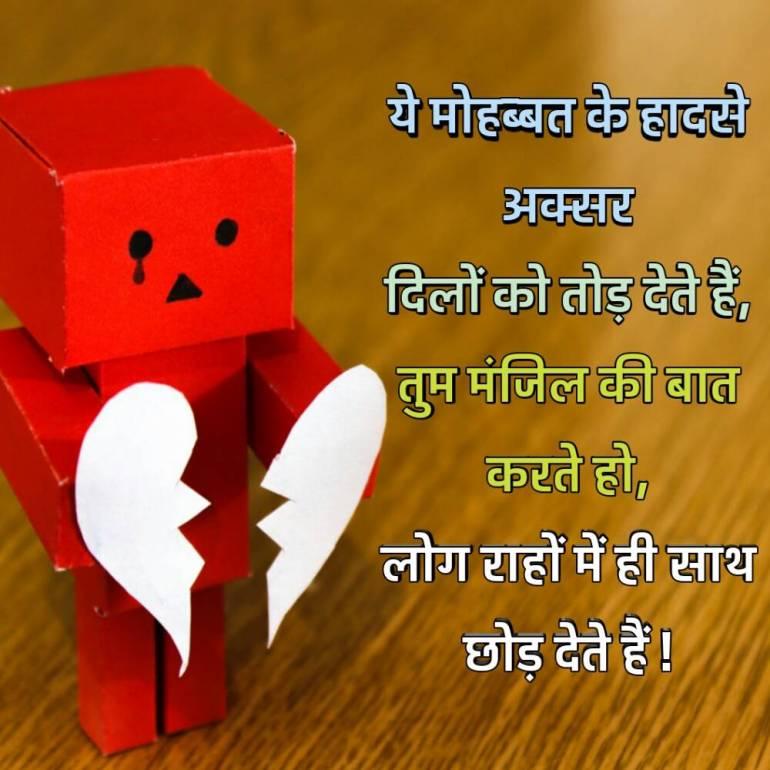 breakup love Shayari images