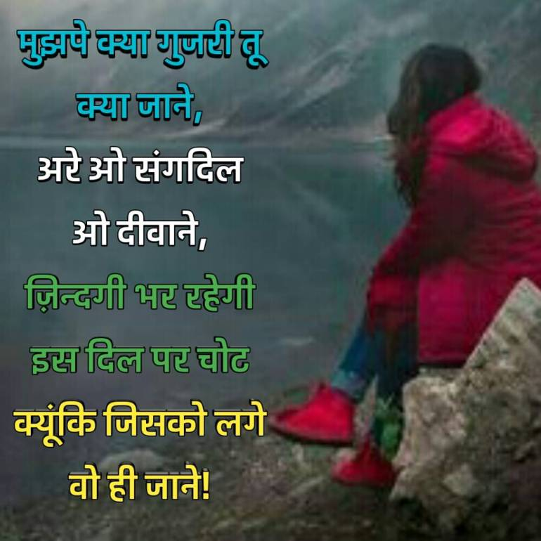 New love breakup Shayari Hindi