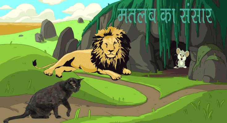 Matlab Ka Sansar Moral Story in Hindi