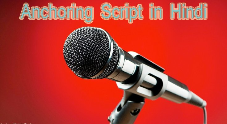 Anchoring script for annual function in hindi | anchoring