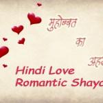 Hindi Love Romantic Shayari