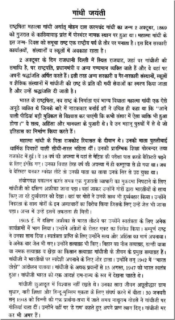 essay on my national hero mahatma gandhi docoments ojazlink national language of hindi essay on mahatma settled