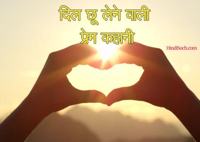 True Hindi Love Story