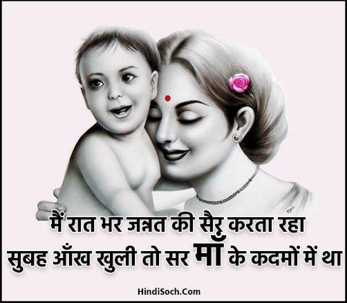 Shayari for Maa - Maa Ke Pairo Me Jannat Hoti Hai