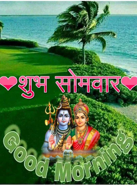 Good Morning Quotes Hindi Wallpaper 853 Lord Shiva Monday Good Morning Images Hd In Hindi