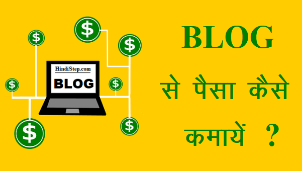 Blog Se Income Kaise Karen ? 20 Best Ways