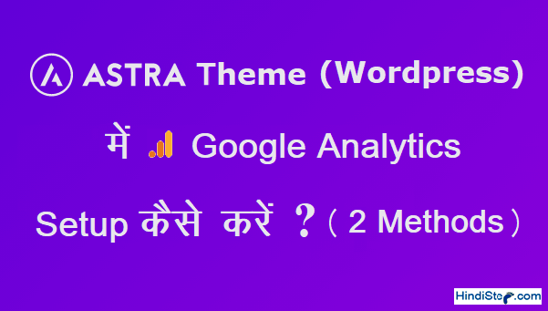 Astra Theme me Google Analytics Add Kaise Karen1