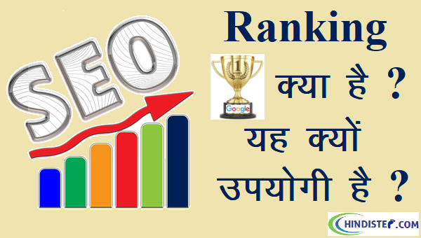 Search Engine Ranking Kya Hai1