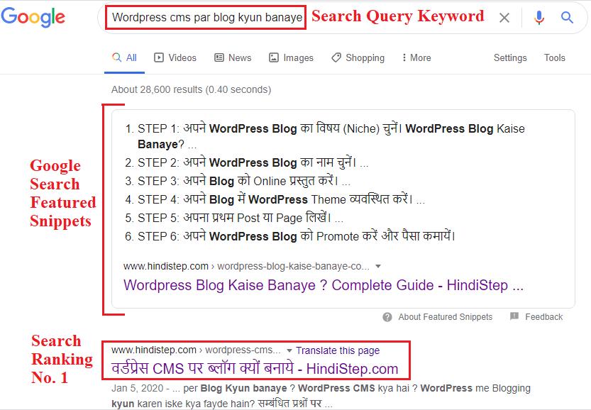 Search Engine Ranking Kya Hai2
