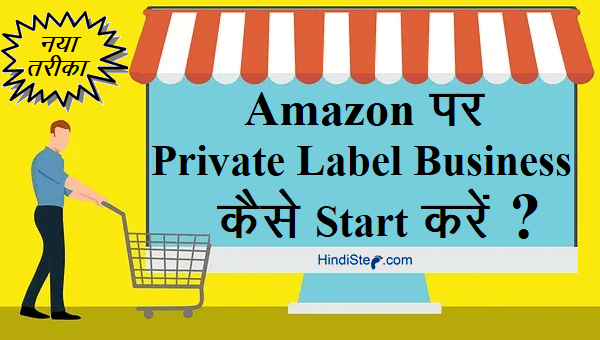 Amazon Private Label Business Kaise Start Kare1