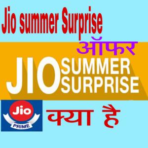 Jio summer surprise offer kya hai