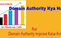 Domain Authority improve kaise kre