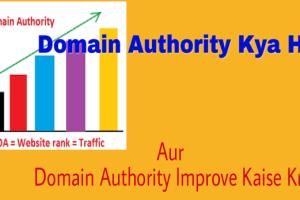 Domain Authority improve kaise kre