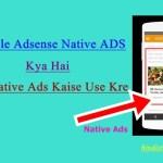 Adsense Native Ads blog par kaise use kare