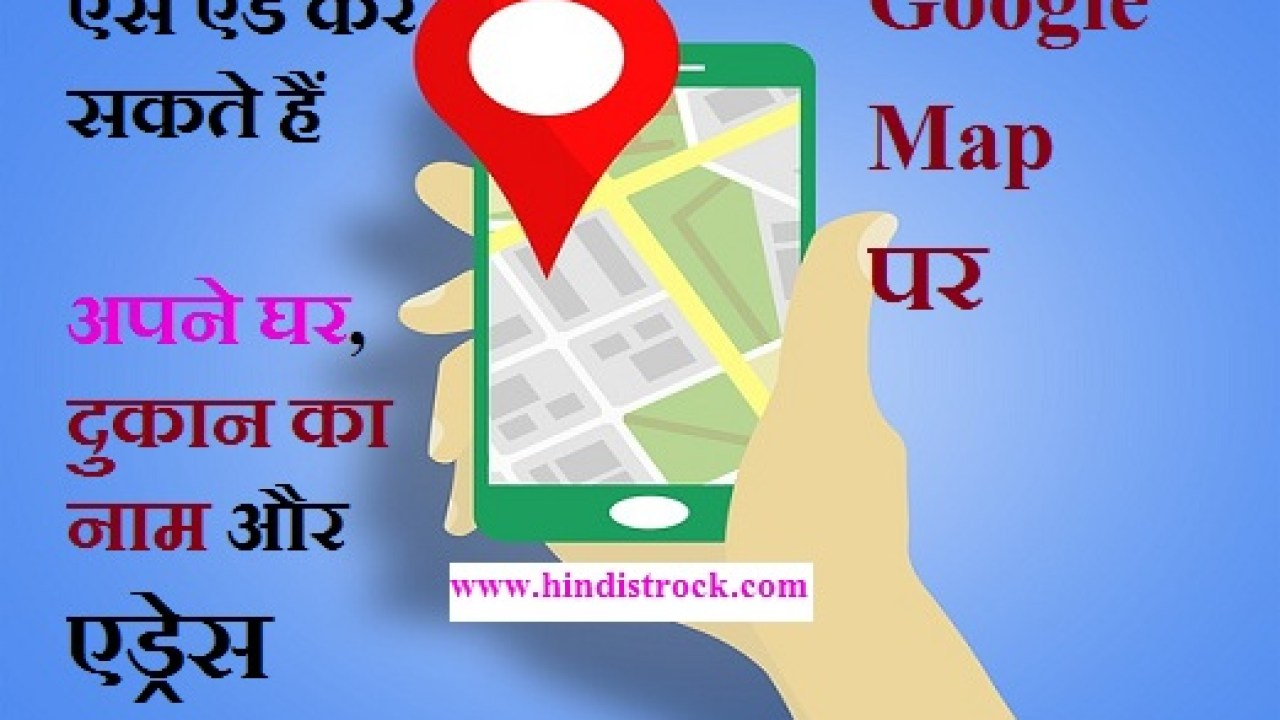 Google Map पर अपने घर या दुकान का on google aerial view of property, google web address, instagram address, google home address, gmail address,