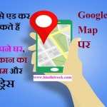 How to show home Address On Google Map