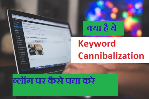 What is Keyword Cannibalization and how to solve