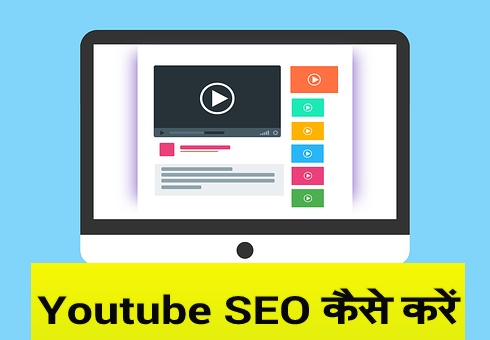 Video SEO krke aap Youtube SEO tips ko follow kar skte hai.