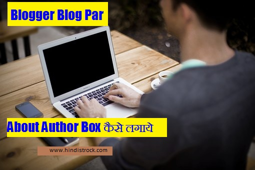 About author Box Kaise add kre