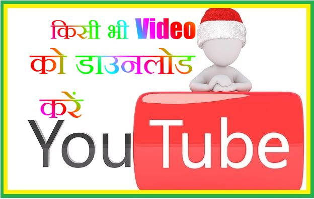 how To Download Video without any app or software