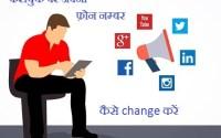 facebook Primary Phone Number
