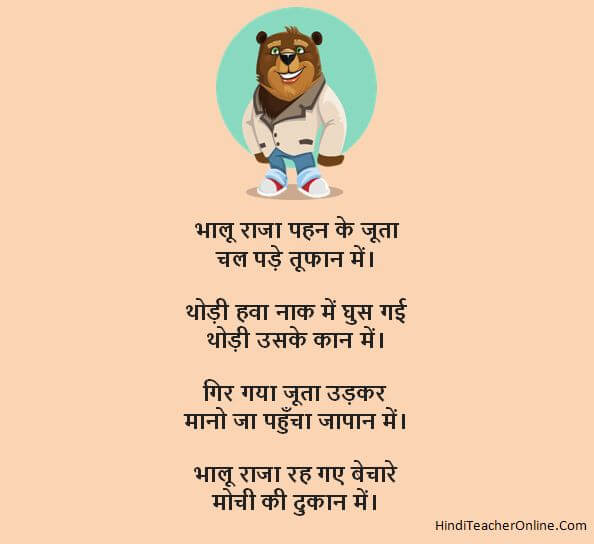 Hindi Poems For Children Bhalu Raja Hindi For Expat Kids Hinditeacheronline Com Love poems in hindi, sad poems, maa, poems on mother, kids poems, funny poems, famous short heart touching and nature life poems kavita kosh poetry. hindi poems for children bhalu raja