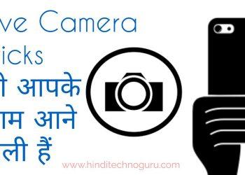 Five Camera trick to make photos profesnal
