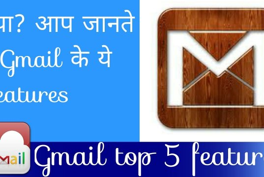 Gmail account top five features