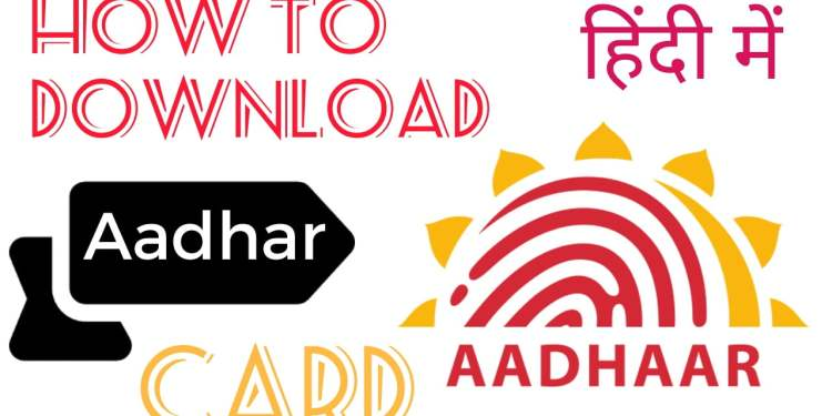 How to download aadhar card copy online in hindi