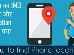 How to find phone currunt location and IMEI Number