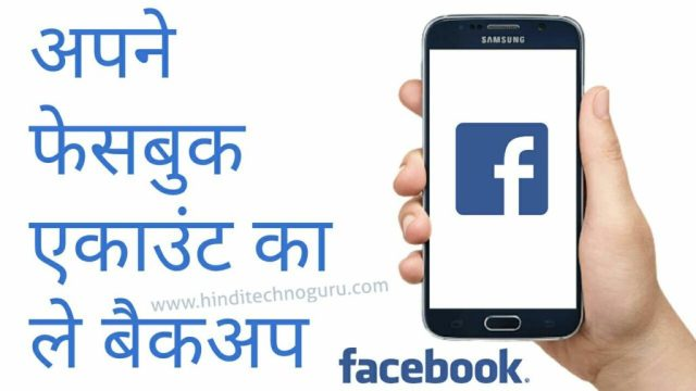 How to delete and backup facebook account in hindi