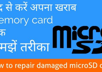 How to repair damaged microSD card in hindi