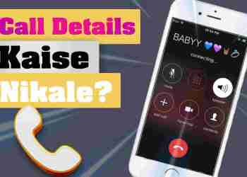 Call Details kaise nikale