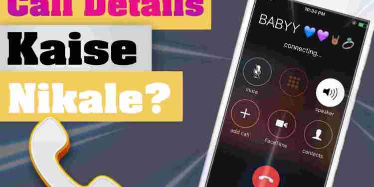 Call Details kaise nikale