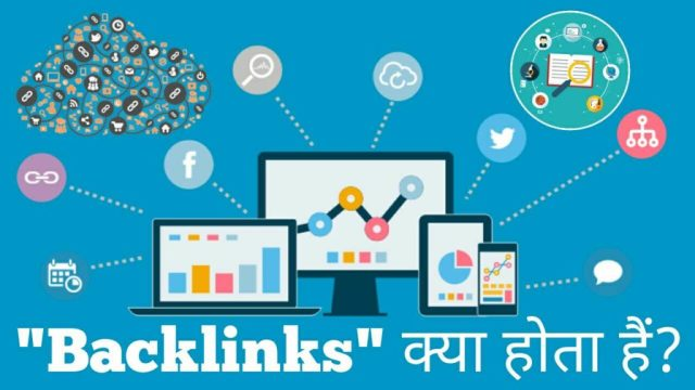 What is Backlinks kya hota hai aur ye seo ke liye kyu jaruri hota hai
