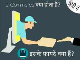 E-Commerce kya hai full information