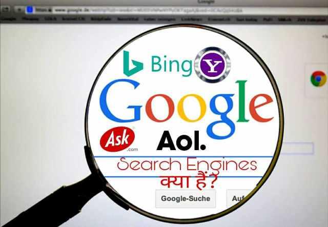 Search engines kya hai in hindi