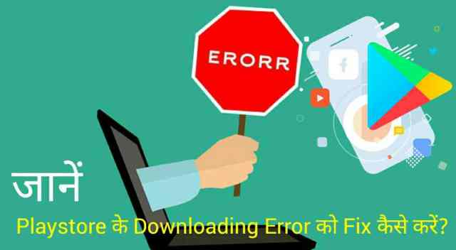 How to fix playstore downloading error