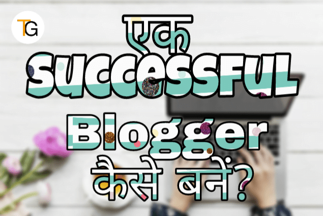 How to become successful blogger with blogging