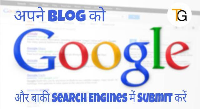 Apne blog ko Search engines me submit kare