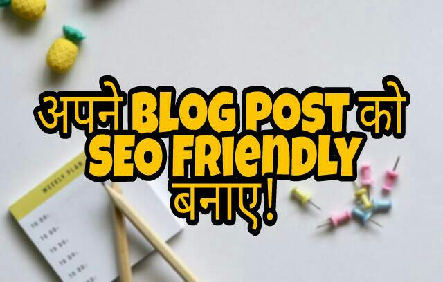 Apne blog ko seo friendly banaye