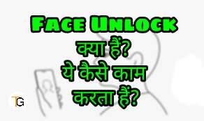 Face Unlock क्या हैं? ये कैसे काम करता हैं