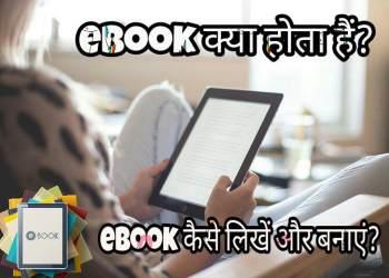 eBook क्या होता हैं? ई-बुक कैसे लिखें और इसे बनाए?